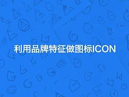 利用品牌特征做图标ICON-实战篇