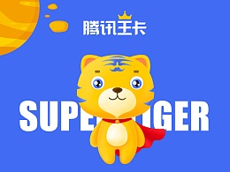 腾讯王卡品牌形象——超虎希尔
