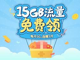 15G流量免费领