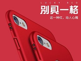 手iPhone苹果6机壳精修
