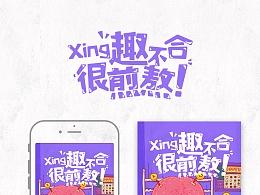 《反恋爱战线联盟》七夕恶趣味海报