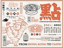 「点点心」台湾台北店 品牌形象设计