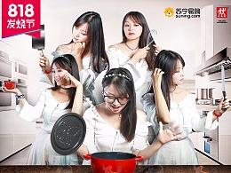 苏宁818-双立人宣传海报