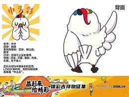 """#福建#中中邀您益起""""中頭彩"""""""
