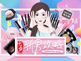 韩芬娜2017七夕活动页面