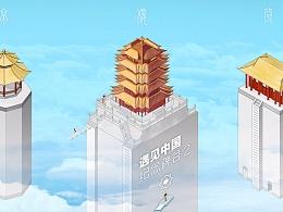 遇见中国——纪念碑谷2
