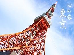 心之旅—东京