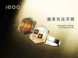 iQOO 追求与众不同