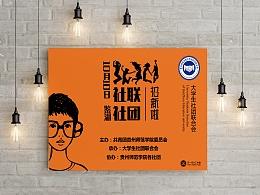 贵州师范学院大学生社团联合会2016级招新海报设计