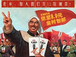 卫龙-社会主义大字报风格