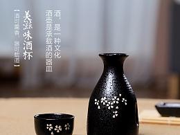 日式-酒杯