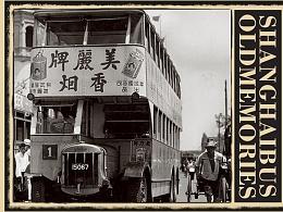 巴士集团·历史记忆