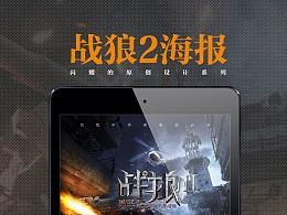 战狼2 概念海报(合成)
