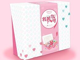 会说情话的盒子礼盒设计 日式 零食礼盒 礼盒包装设计