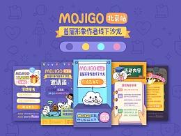 mojigo线下沙龙的一些设计