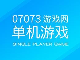 07073游戏网—单机游戏频道