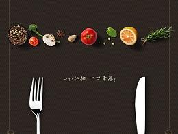 原创西餐牛排菜单