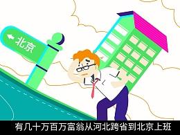 视知视频:单程三小时,燕郊人民究竟图个啥?