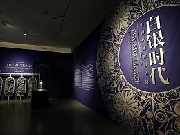 湖南省长沙市博物馆临展—白银时代