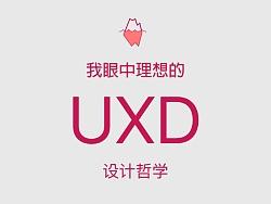 我眼中理想的UxD设计哲学