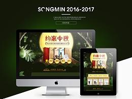 2016-2017电商设计小集PART【02】