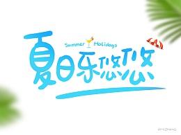 夏日乐悠悠