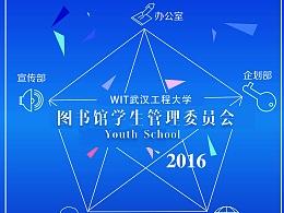 武汉工程大学图书馆学生管理委员会——2016招新海报
