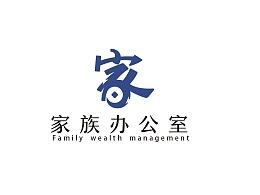 家族办公室-财富管理