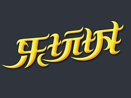 鱼设计丨商业字体设计十五例【标志/字体第一辑】