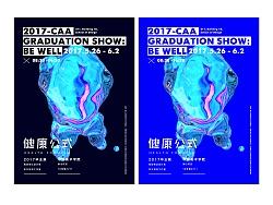 2017年中国美术学院东方视觉工作室毕业设计展览主视觉