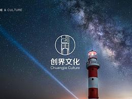 【创界文化】logo设计