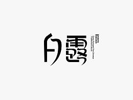 豆沙 字记(24节气)