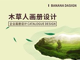 香蕉人文化-茶业画册设计-木草人