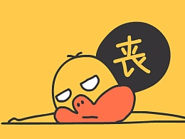 【表情】阿呱鸭...最近成了一只丧鸭