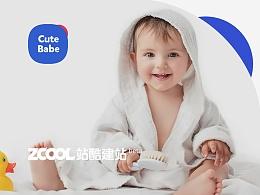 新野猿创之母婴网页设计(站酷模版建站)