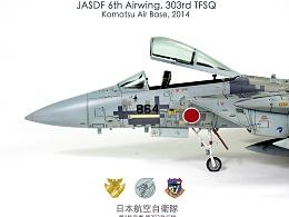 """1/72 航空自衛隊 F-15J 第303飛行隊 62-8864 """"蒼井鷹"""""""