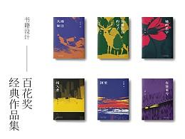 """书籍装帧——""""百花奖经典作品集""""系列"""