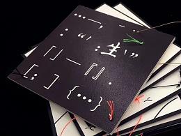 小满书籍设计:《选择》——第八期研究班李宁作品