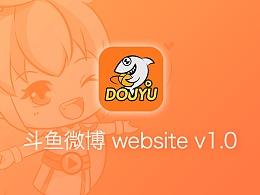 斗鱼微博website v1.0项目总结