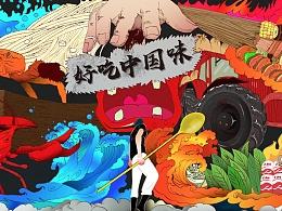 《好吃中国味》主视觉设计