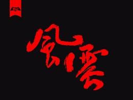 字体练习-5