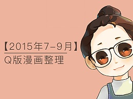 【2015年7-9月】Q版漫画整理