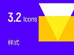 2017 Material Design中文完整版:第三章节第二节《样式:Icons》