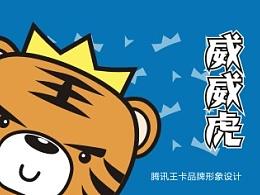 【威威虎】腾讯王卡品牌形象设计