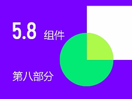 2017 Material Design完整中文版:第五章节《组件》 第八部分