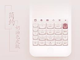 简约奶油色键盘-2107搜狗手机输入法皮肤大赛