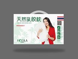 天然乳胶枕包装盒设计  保健枕包装设计