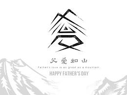父爱如山-字体设计
