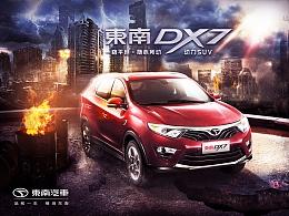 「 随心所动 」东南DX7海报设计