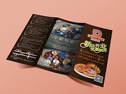 折页:甜甜圈